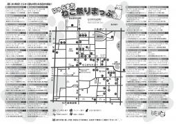 にゃらまち猫祭りマップ