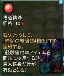 新しいD 褒美 2