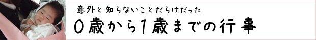 top_gyouji.jpg