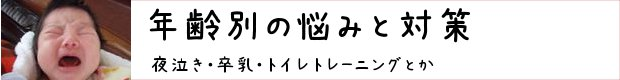 top_nenreibetsu01.jpg