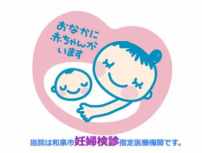 妊婦検診1