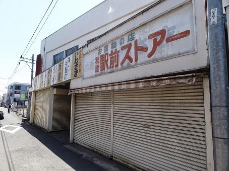 秋津駅前ストアー1