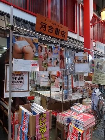 浅草西参道商店街5