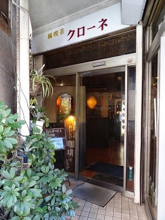 純喫茶クローネ5