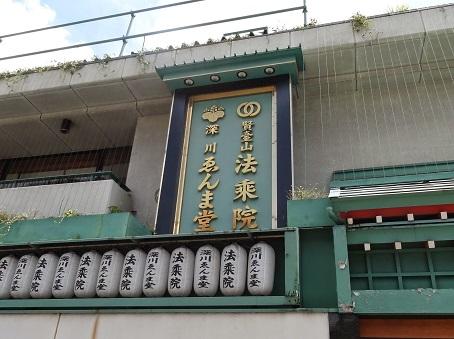 深川ゑんま堂2
