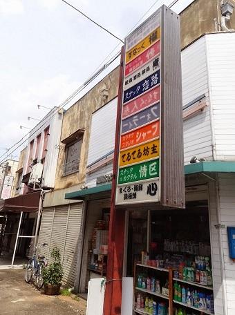 五反野駅周辺06