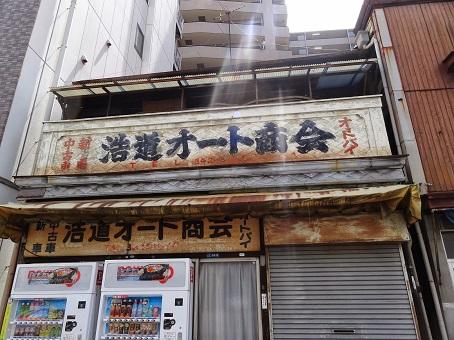 入谷駅周辺08