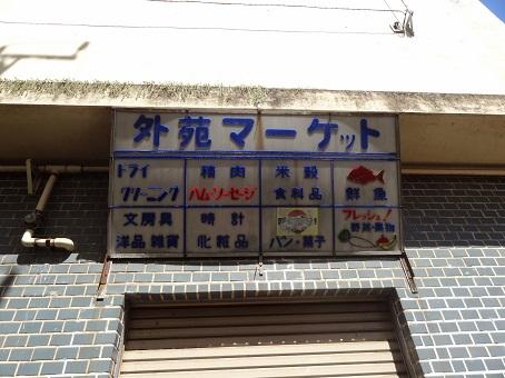 霞ヶ丘アパート14