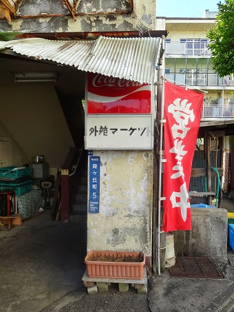 霞ヶ丘アパート25