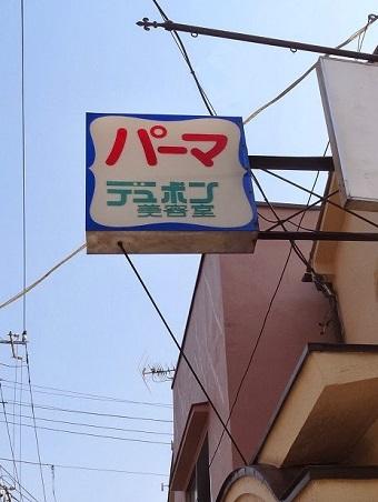 北千住駅東側03