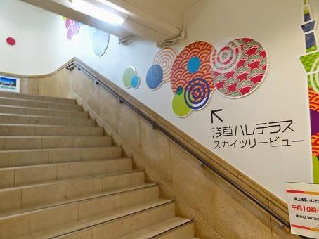 松屋浅草店8