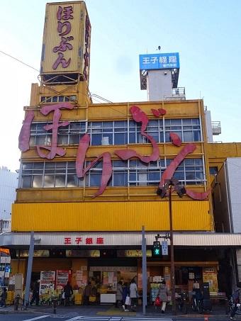 王子駅周辺08