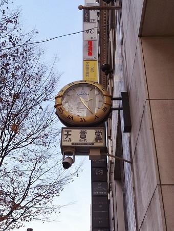 天賞堂の時計
