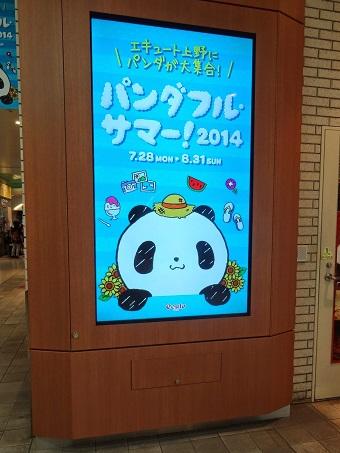 上野駅周辺53