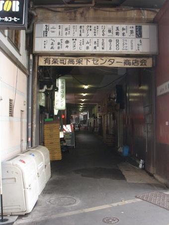 有楽町高架下センター商店会2