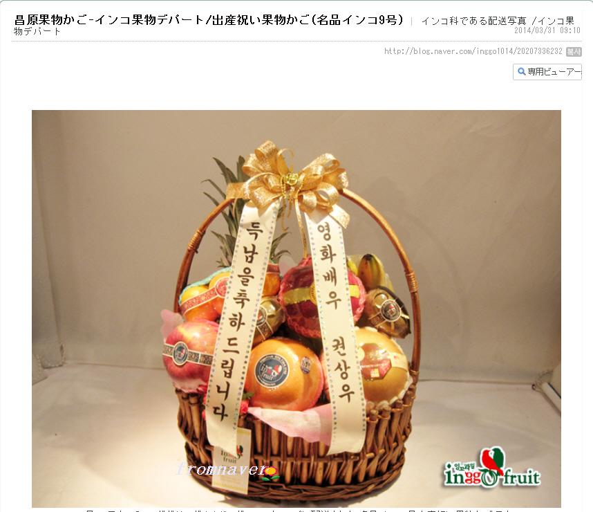 出産祝い20140331