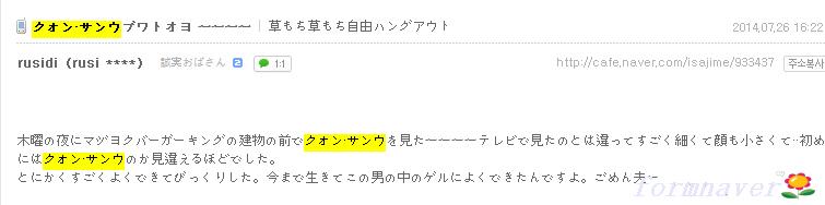 20140724目撃