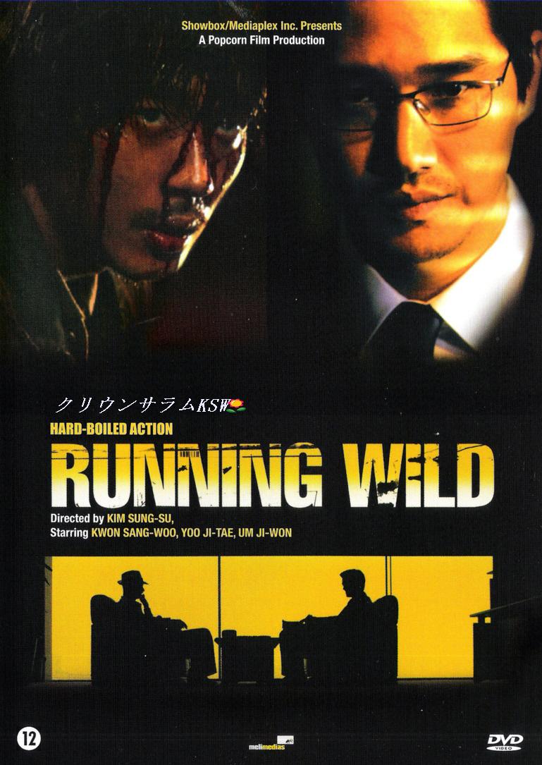 Running_Wild.jpg