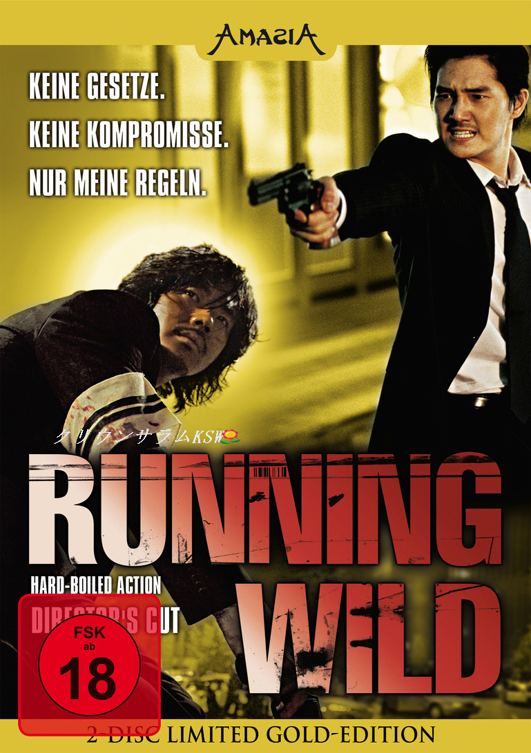 Running_Wild2.jpg