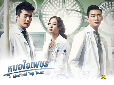 show-medical01.jpg