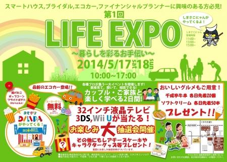 LIFE EXPO topb