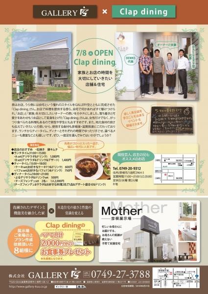 GALLERY空CLAP1