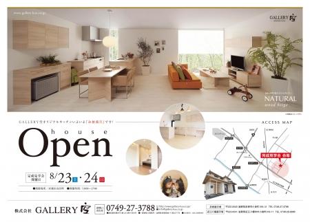K邸オープンハウス