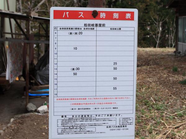 2014_0426 _aikoma116