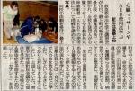 山形新聞(24日)