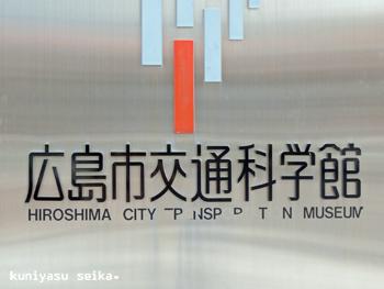 広島市交通科学館1