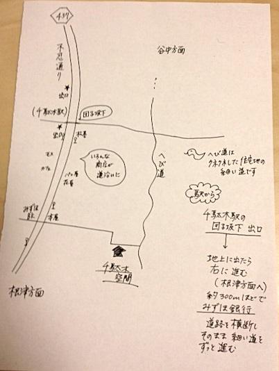 手描き地図 編集