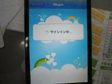 クルマ業者がiPhoneを使い倒す-スカイプ