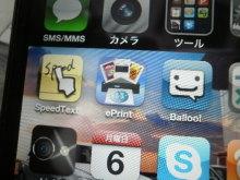 クルマ業者がiPhoneを使い倒す-イープリント