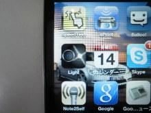 クルマ業者がiPhoneを使い倒す-懐中電灯