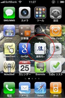 クルマ業者がiPhoneを使い倒す-連絡先プラス