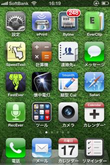 $車屋さんがiPhone iPadを使い倒す-2012ホーム画面