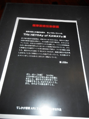 The Heyday of Kawayu