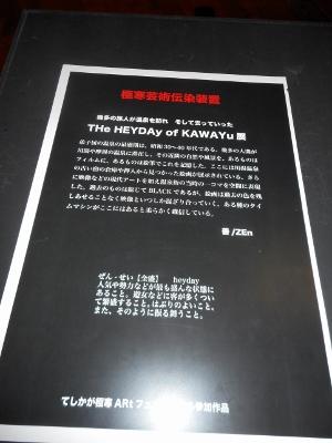 The Heyday of Kawayu