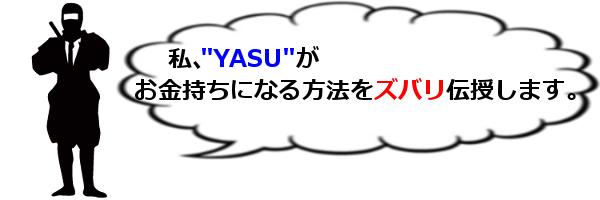 YASUが伝授
