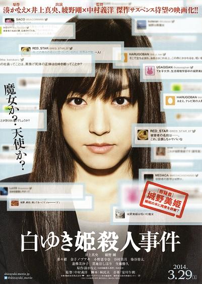 shirayukihime.jpg