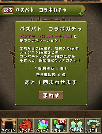Screenshot_2014-04-29-00-42-34 (1)