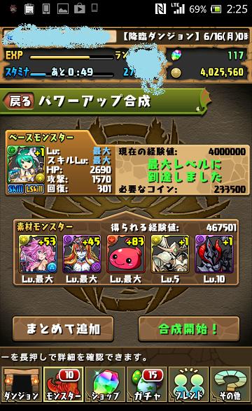 Screenshot_2014-06-17-02-25-46 (1)