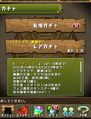 Screenshot_2014-03-31-15-00-11.png