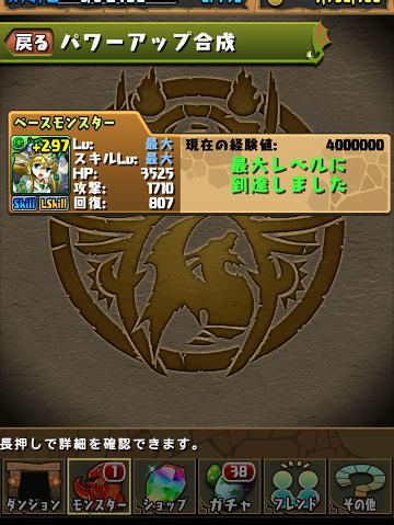 Screenshot_2014-04-01-17-19-48.png