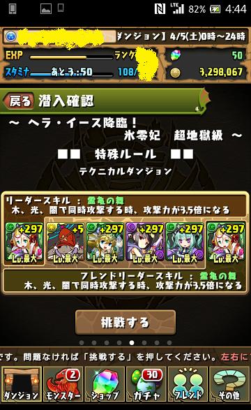 Screenshot_2014-04-05-04-44-23.png