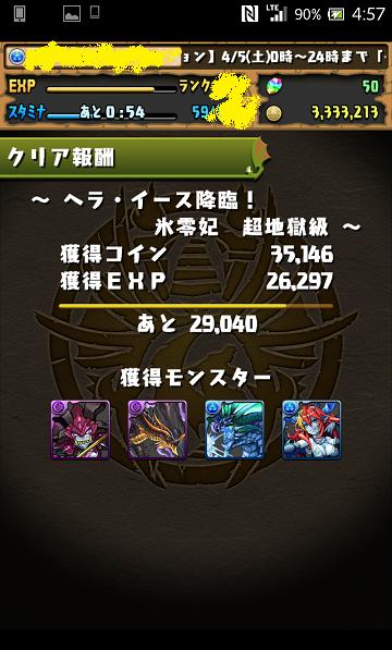 Screenshot_2014-04-05-04-57-18.png
