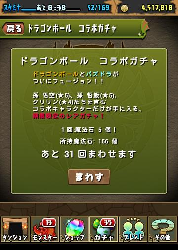 Screenshot_2014-06-15-00-25-25.png