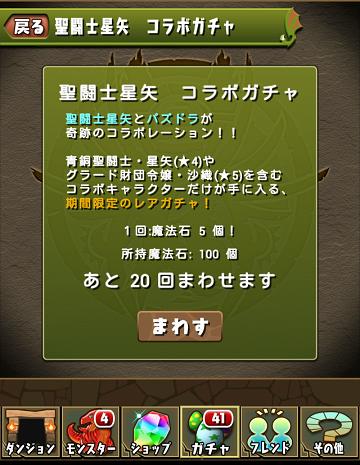 Screenshot_2014-07-03-22-05-55.png