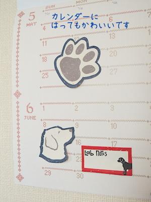 カレンダーに貼ってもかわいいです