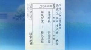7月29日西東京大会準決勝